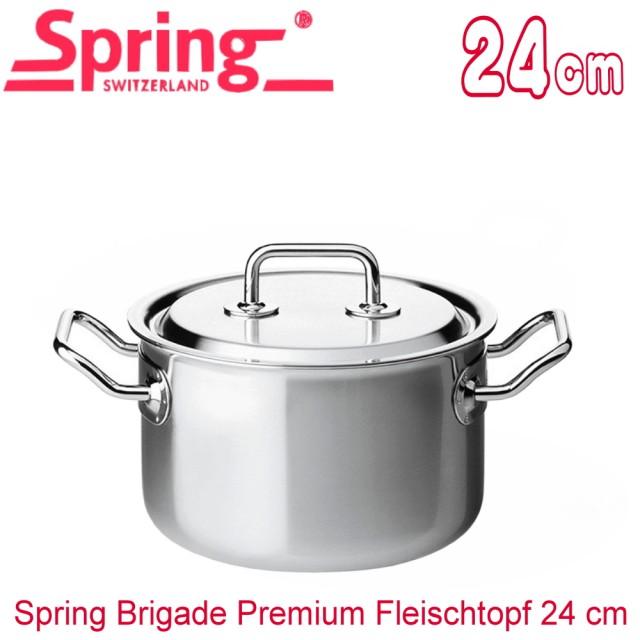 【瑞士Spring】尊爵系列雙耳多層複合金湯鍋1554-24(24CM)