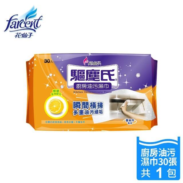 【驅塵氏】廚房油污濕巾(30張/包)
