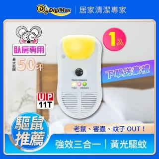 【Digimax】DigiMax★UP-11T 強效型三合一超音波驅鼠器