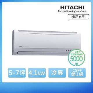 【★獨家送DC扇★日立HITACHI】7-8坪變頻冷專分離式冷氣(RAS-40SK1/RAC-40SK1)