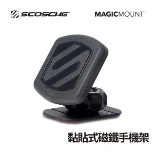 【SCOSCHE】MAGIC MOUNT 黏貼式磁鐵手機架(磁鐵手機架)