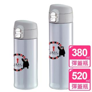 【KUMAMON】酷Ma萌304不鏽鋼超輕量彈蓋保溫瓶組(380ml+520ml)/