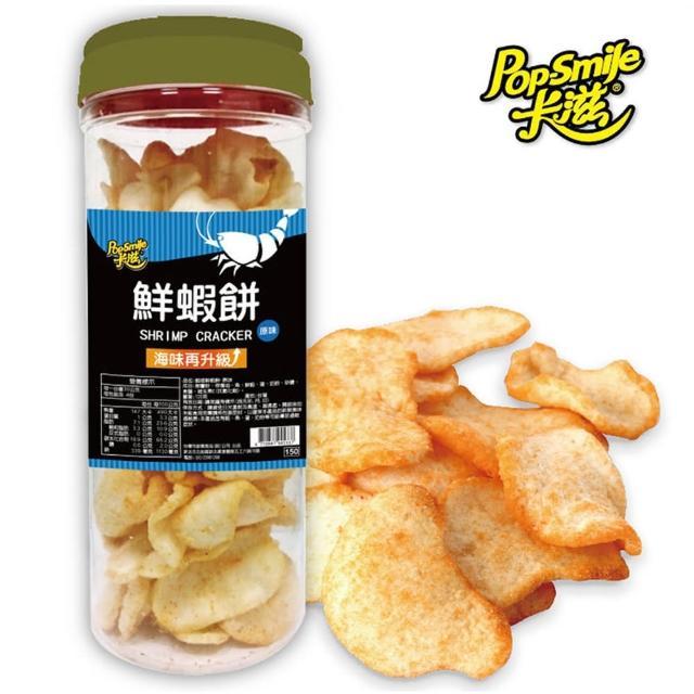 【卡滋】蝦喀鮮蝦餅(原味)