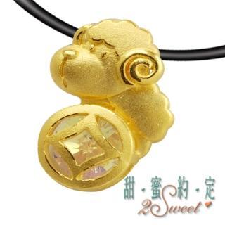 【甜蜜約定2sweet-PE5542】純金金飾十二生肖-羊約重0.50錢(十二生肖)