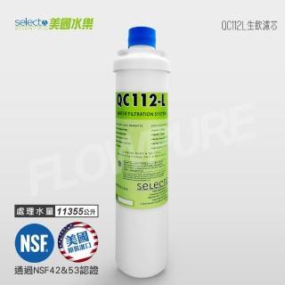 【Selecto美國水樂】QC112L淨水濾芯(QC112L CART)