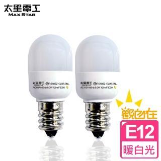 【太星電工】觀自在LED節能燈泡E12 0.3W 暖白光 2入