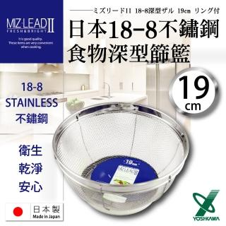 【YOSHIKAWA】MIZ-LEADII 18-8不鏽鋼深型圓篩籃.蔬果瀝水籃(19cm)