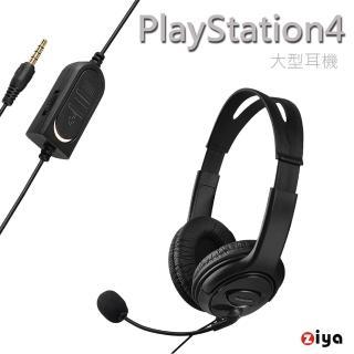 【ZIYA】PS4 副廠 專用頭戴式耳機附麥克風(電競款)