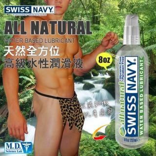 【美國 SWISS NAVY】瑞士海軍天然全方位高級水性潤滑液(8 oz)