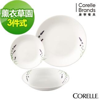 【美國康寧 CORELLE】薰衣草園3件式餐盤組(301)