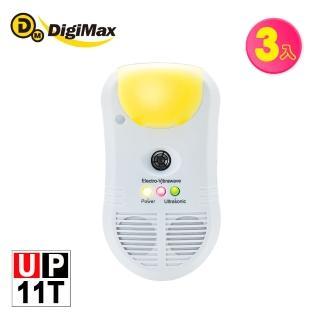 【Digimax】DigiMax★UP-11T 強效型三合一超音波驅鼠器(《超優惠3入組》)