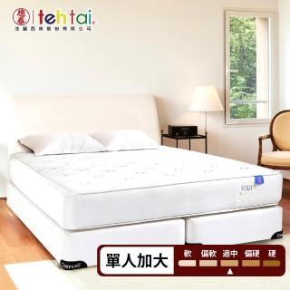 【德泰 索歐系列】獨立筒 彈簧床墊-單人3.5尺(送保潔墊)