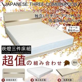 【HOME MALL-秋語雪松崁燈】雙人5尺三件式獨立筒床組(雪松色)
