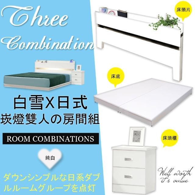 【HOME MALL-白雪日式崁燈】雙人5尺三件式房間組(白色)