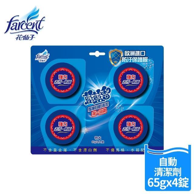 【潔霜】藍藍香馬桶自動清潔劑65gm*4粒/片(獨特抗菌成分/強力清潔消臭)/