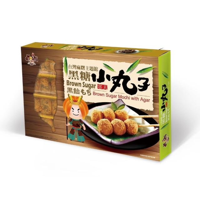 【皇族】寒天黑糖小丸子(360g 15入/盒)