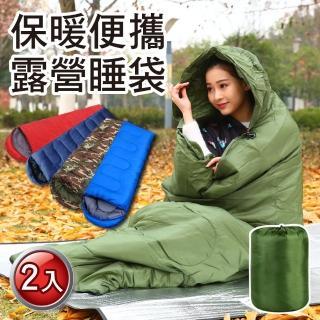 【新錸家居】保暖防風耐髒可全開信封式睡袋(快樂出遊2入組-藍色/軍綠色/藏青色/紅色 可選)