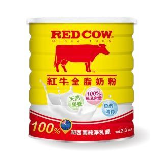 【紅牛】全脂牛奶粉罐裝(2.3kg)