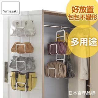 【日本YAMAZAKI】創意包包架/雜誌萬用架(兩色可選)
