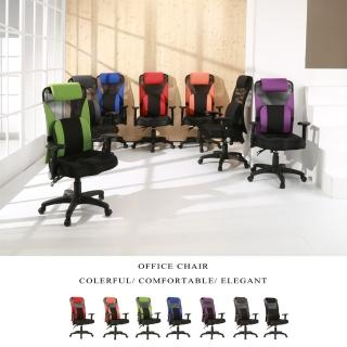 【Buyjm】捷銳專利3D坐墊高背大護腰辦公椅(七色可選)