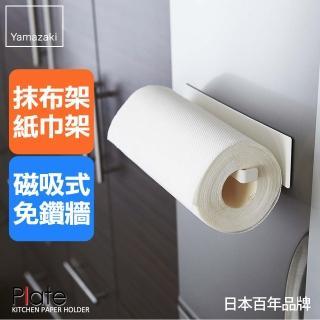 【日本YAMAZAKI】Plate磁吸式廚房紙巾架(白)