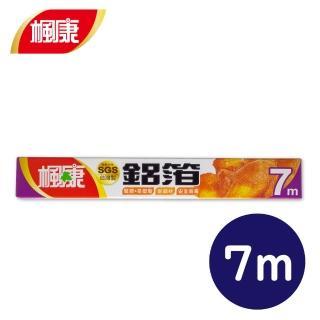 【楓康】家用鋁箔紙30cmX7m(氣炸鍋/烤箱都適用)