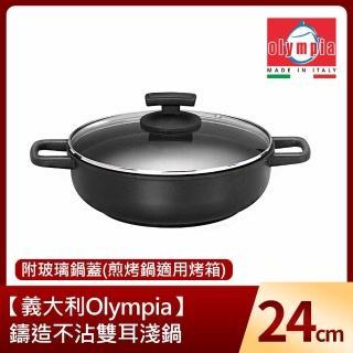 【義大利Olympia】雙耳淺鍋含上蓋24cm(煎烤鍋)