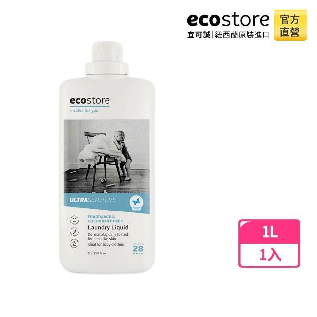 【紐西蘭ecostore】超濃縮環保洗衣精(抗敏無香/1L)/