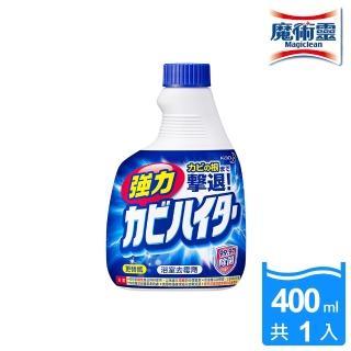 【浴室魔術靈】日本原裝去霉劑更替瓶(400ml)