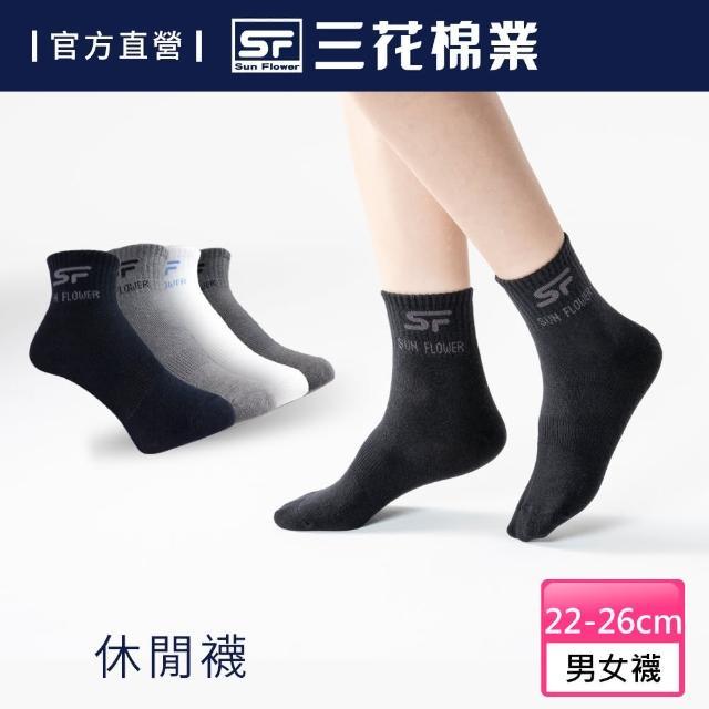 【SunFlower三花】1/2男女適用休閒襪(短襪/襪子)/