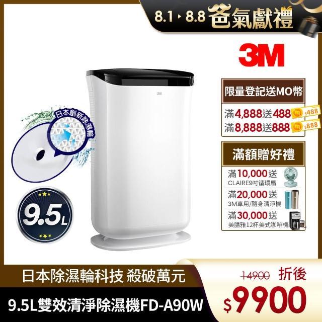 【3M】雙效空氣清淨除濕機 FD-A90W(可清淨/除濕/乾衣)