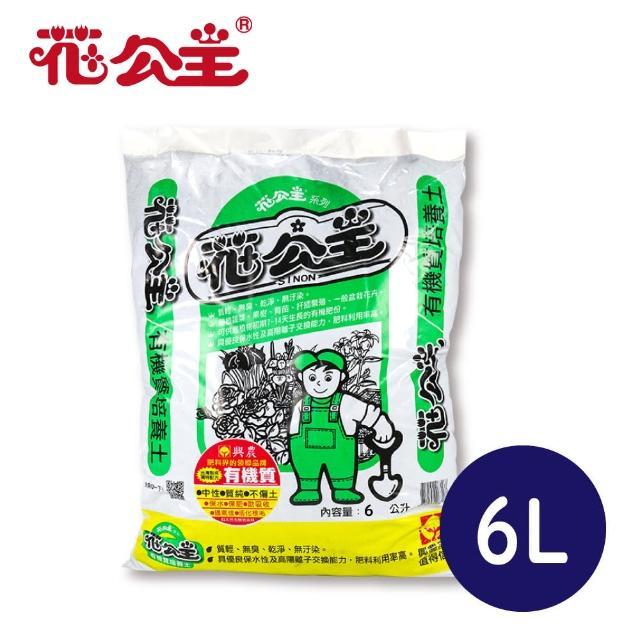 【花公主】有機質培養土(6L)/
