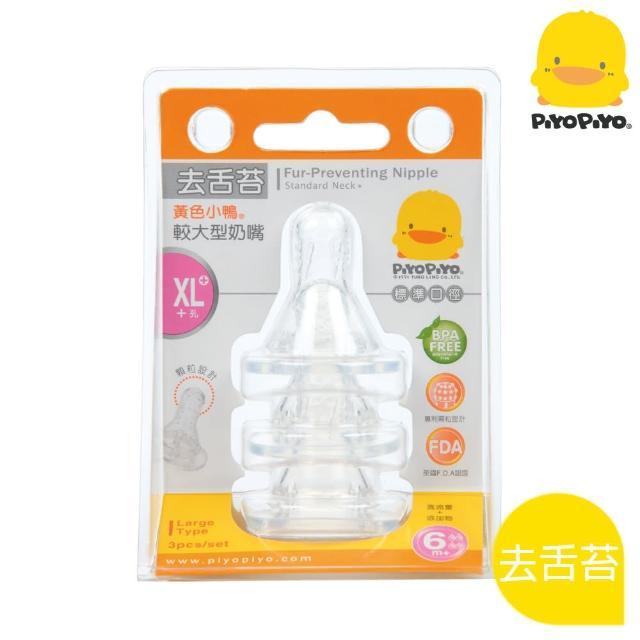 【黃色小鴨PiyoPiyo】去舌苔標準口徑奶嘴十字型XL(3入)