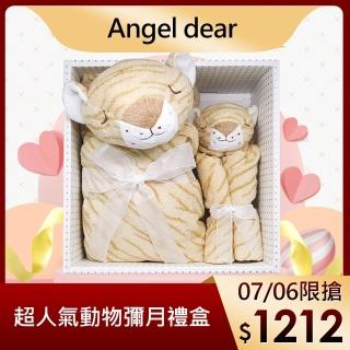 【momo限定】美國 Angel Dear 豪華彌月禮盒-毛毯+安撫巾+有機棉手套(動物好朋友系列-小兔與小豬)