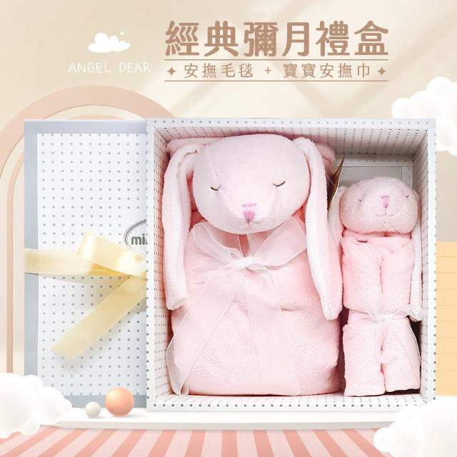 【美國 Angel Dear】猴年限定彌月禮盒-毛毯+安撫巾(10種款式)物超所值