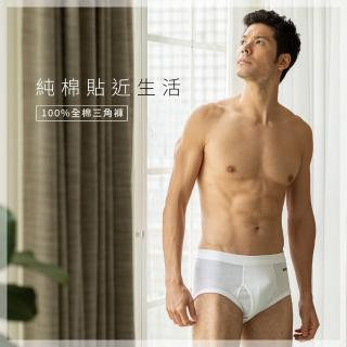 【Sun Flower三花】全棉三角褲-白色(100%全棉三角褲)