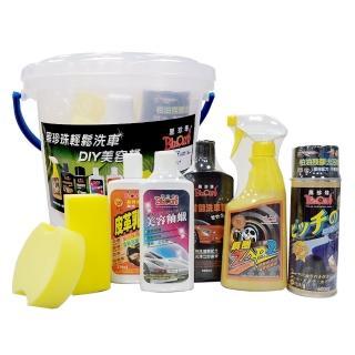 【亞克科技】黑珍珠 輕鬆洗車DIY美容桶 超值8件組(汽車 皮椅 清潔 打蠟 保養)