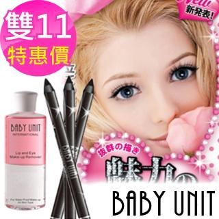 【BABY UNIT】超防水抗暈36H眼線膠筆X3+眼唇卸妝液