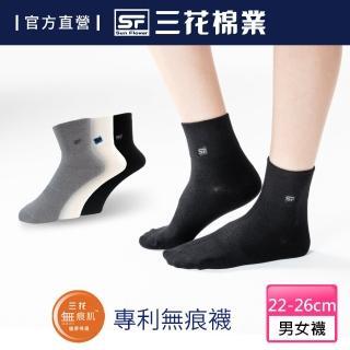 【SunFlower三花】無痕肌1/2男女休閒襪(襪子/無痕襪/短襪)/