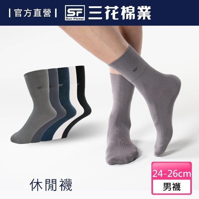 【SunFlower三花】無鬆緊帶紳士休閒襪(襪子/無痕襪)/