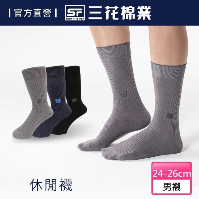 【SunFlower三花】700_三花休閒襪(襪子/長襪/休閒襪)網路狂銷