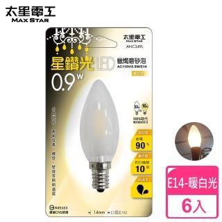【太星電工】星鑽光LED蠟燭磨砂泡E14/0.9W(暖白光/6入349)
