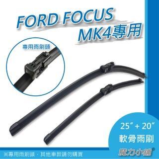 【FORD FOCUS MK3 2013-2015年】前檔專用軟骨雨刷(對向式兩支裝)