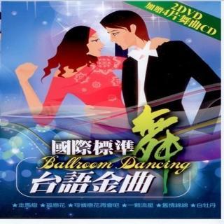 【國際標準舞】台語金曲(2DVD+4CD)
