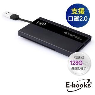 【E-books】T26 晶片ATM+記憶卡複合讀卡機