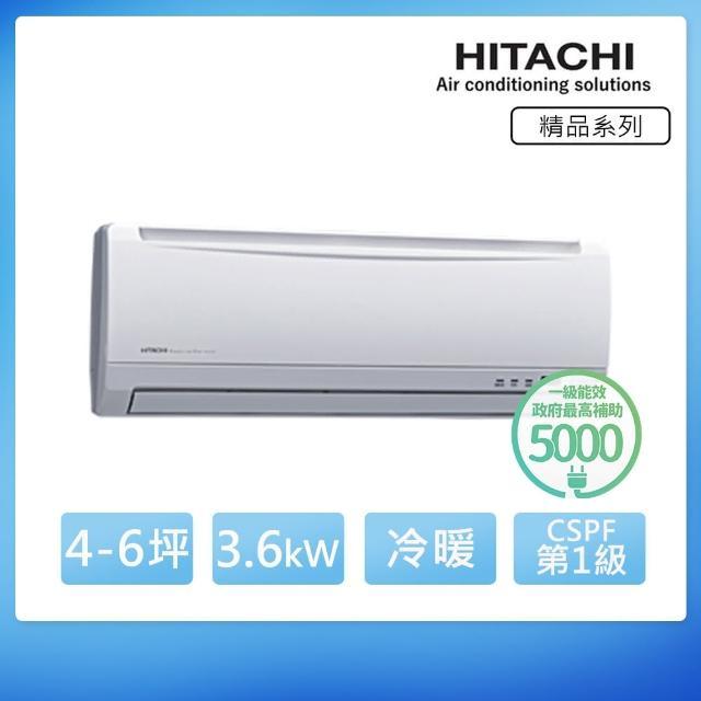 【好禮六選一★日立HITACHI】5-7坪變頻冷暖分離式(RAS-36YK/RAC-36YK)