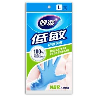 【妙潔】低敏防護手套(L)