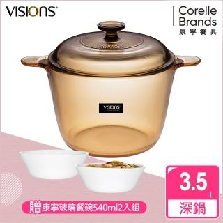 【美國康寧 Visions】3.5L晶彩透明鍋-高鍋
