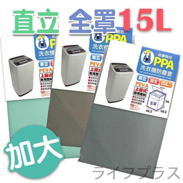 【UdiLife】加大通用型洗衣機防塵套/掀式/