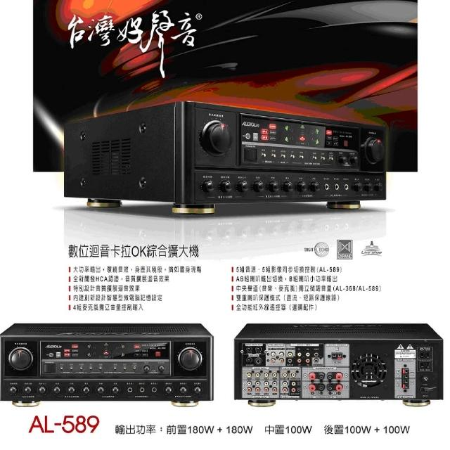 【AUDIOLin】AL-589(華成5.1聲道卡拉OK擴大機)/
